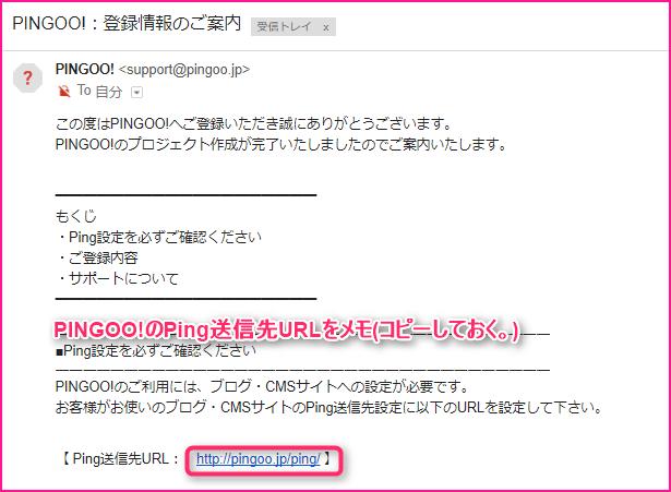 WordPress Ping OptimizerでPingを送信してSEO対策をする方法の説明画像7
