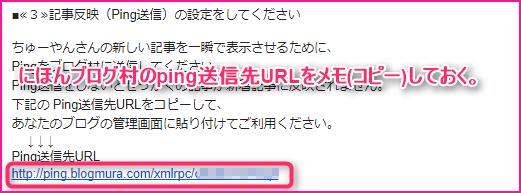 WordPress Ping OptimizerでPingを送信してSEO対策をする方法の説明画像9