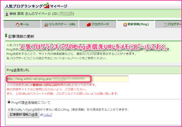 WordPress Ping OptimizerでPingを送信してSEO対策をする方法の説明画像10