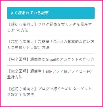 WordPress Popular Postで作ったブログでよく読まれている記事(人気記事)の例