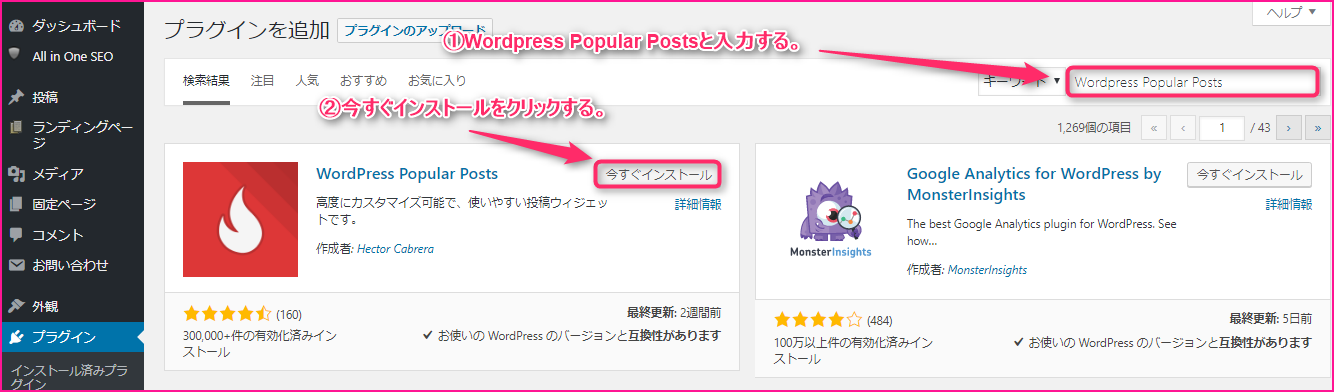 WordPress Popular Postsでブログの人気記事を表示させる方法の説明画像2