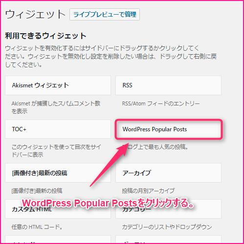 WordPress Popular Postsでブログの人気記事を表示させる方法の説明画像6