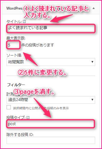 WordPress Popular Postsでブログの人気記事を表示させる方法の説明画像8