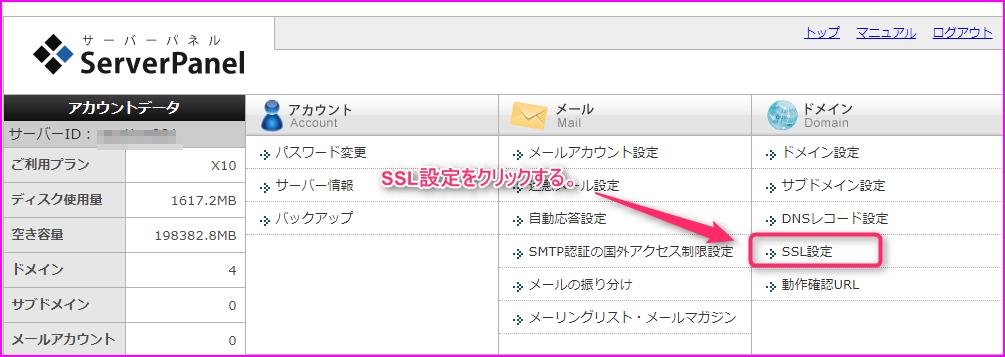 ワードプレスで作成したブログを常時SSL化する方法(XSERVER)の説明画像1