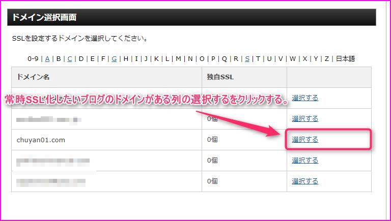 ワードプレスで作成したブログを常時SSL化する方法(XSERVER)の説明画像2