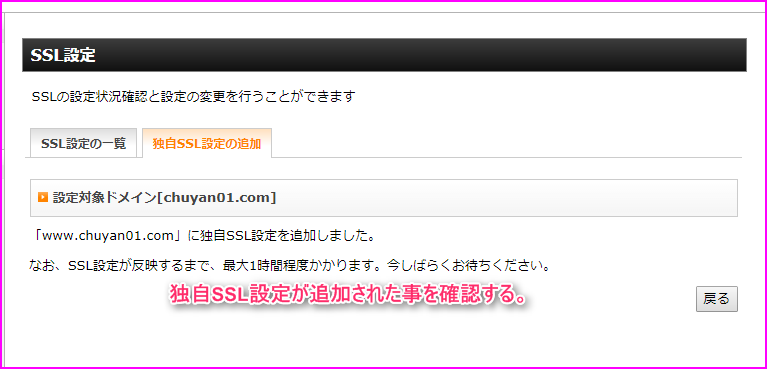 ワードプレスで作成したブログを常時SSL化する方法(XSERVER)の説明画像5