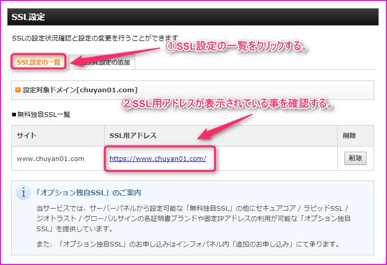ワードプレスで作成したブログを常時SSL化する方法(XSERVER)の説明画像6