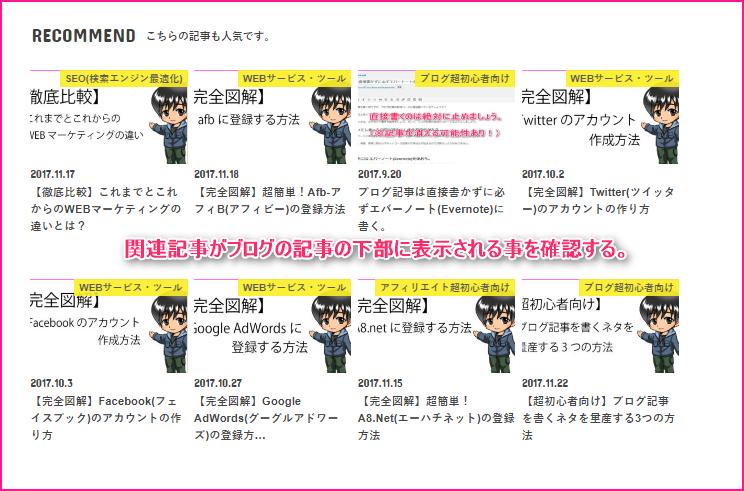 Yet Another Related Posts Pluginでブログ記事の下部に関連記事を表示させる方法の説明画像10