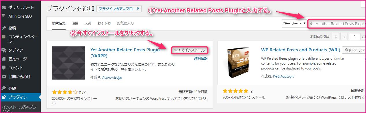 Yet Another Related Posts Pluginでブログ記事の下部に関連記事を表示させる方法の説明画像2