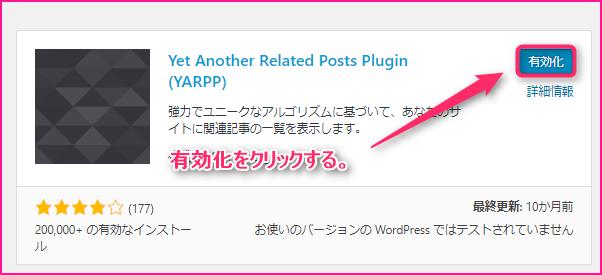 Yet Another Related Posts Pluginでブログ記事の下部に関連記事を表示させる方法の説明画像3