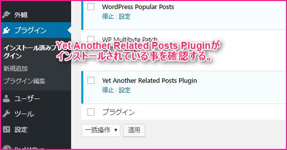 Yet Another Related Posts Pluginでブログ記事の下部に関連記事を表示させる方法の説明画像4