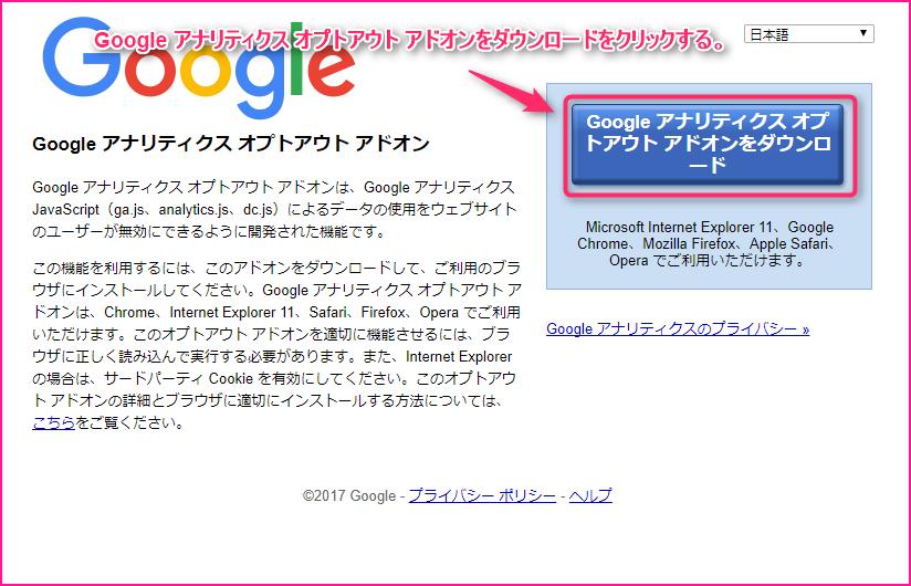 Google Analytics Opt out Add on(グーグルアナリティクスオプトアウトアドオン)の設定方法1