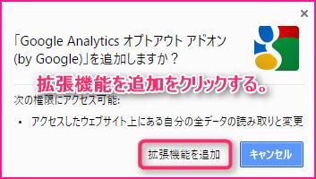 Google Analytics Opt out Add on(グーグルアナリティクスオプトアウトアドオン)の設定方法3