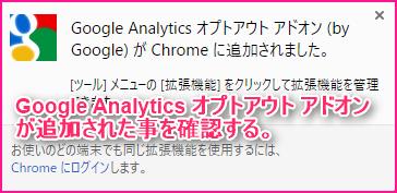 Google Analytics Opt out Add on(グーグルアナリティクスオプトアウトアドオン)の設定方法4