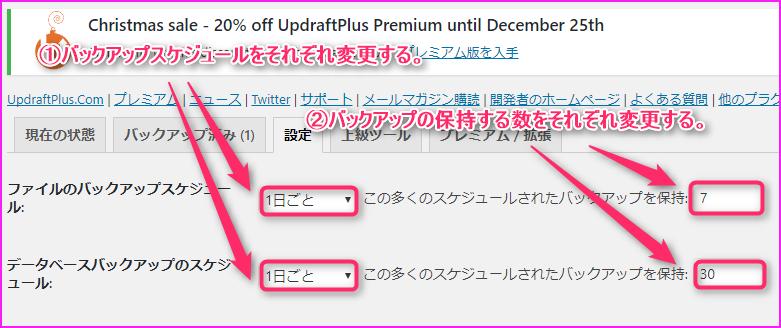 UpdraftPlusを使って自動でバックアップを取る方法の説明画像1