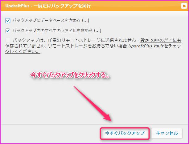 UpdraftPlusを使ってレンタルサーバー内に手動でバックアップを取る方法の説明画像3