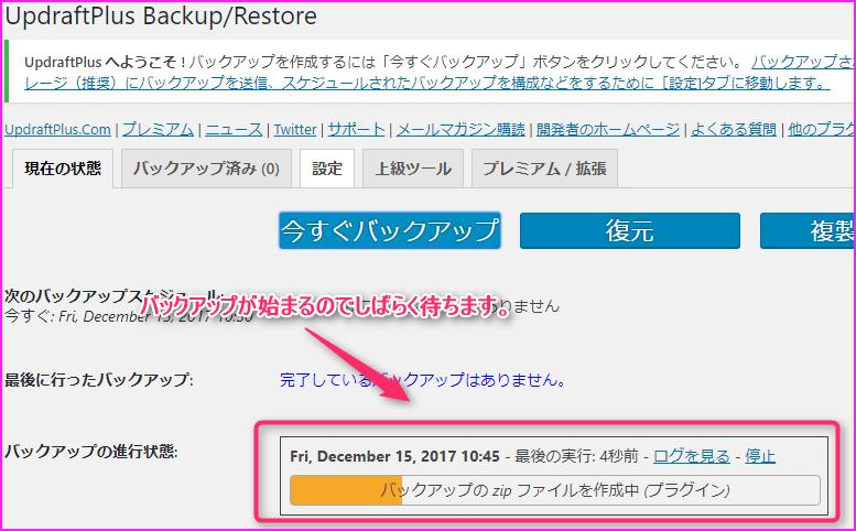 UpdraftPlusを使ってレンタルサーバー内に手動でバックアップを取る方法の説明画像4
