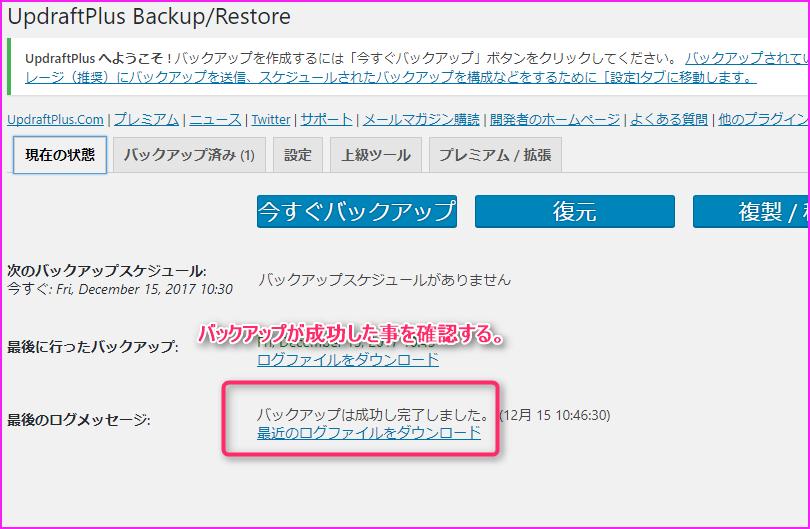 UpdraftPlusを使ってレンタルサーバー内に手動でバックアップを取る方法の説明画像5
