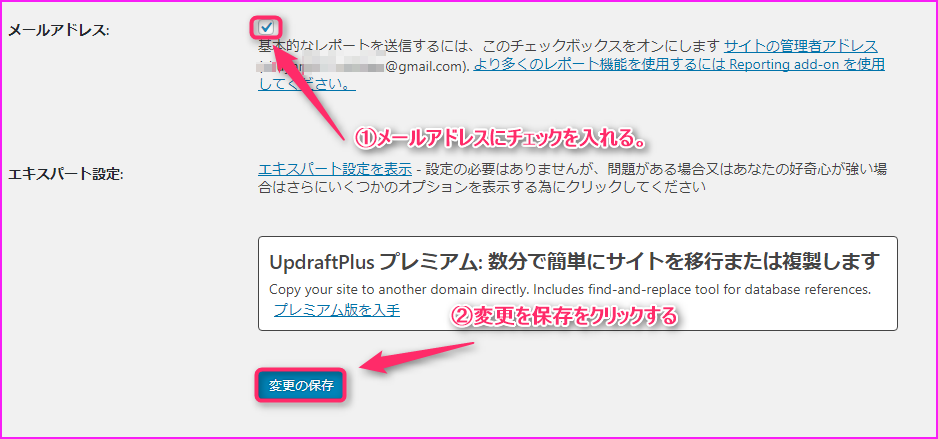 UpdraftPlusを使ってレンタルサーバー外に手動でバックアップを取る方法の説明画像3