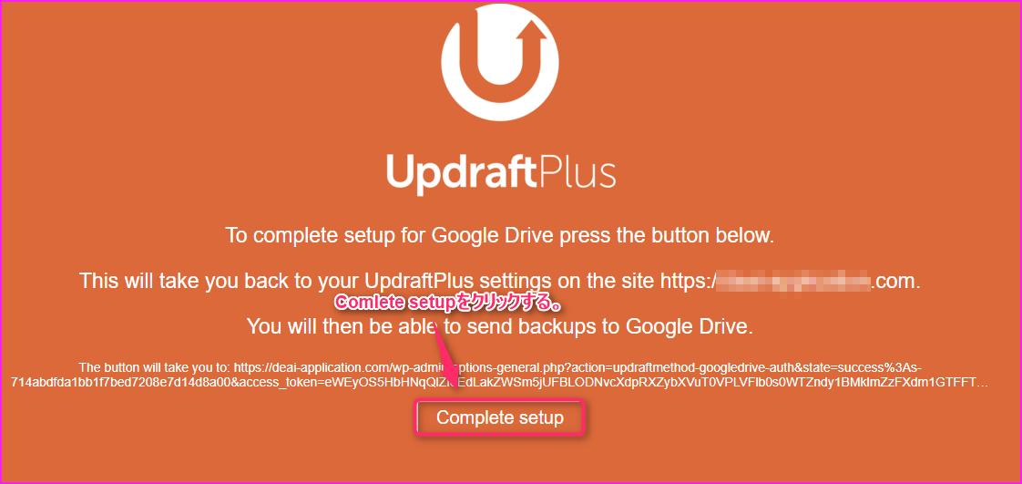 UpdraftPlusを使ってレンタルサーバー外に手動でバックアップを取る方法の説明画像7