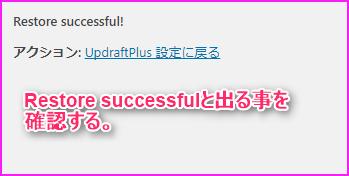 UpdraftPlusでバックアップを取ったデータを使ってWordPressで作成したブログを復元する方法の説明画像6