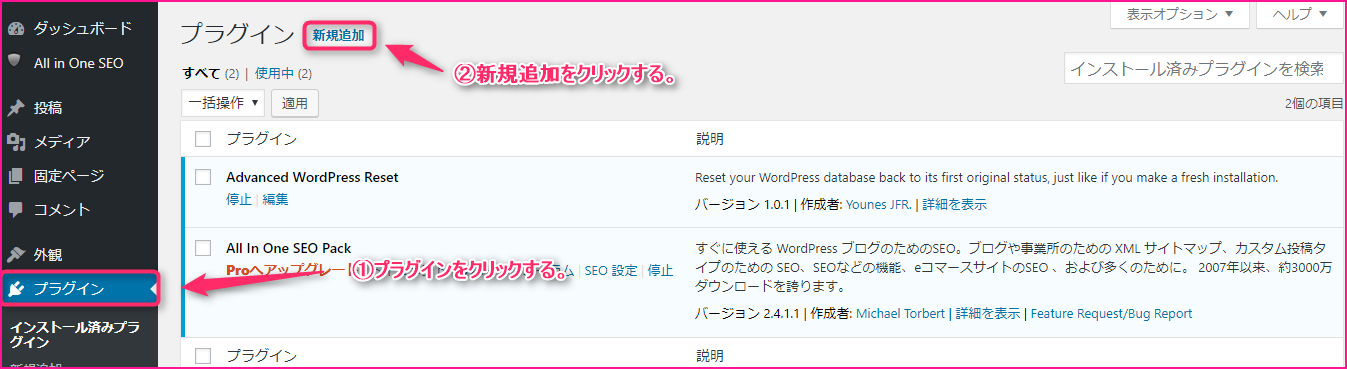 WordPressプラグインのUpdraftPlusの導入方法の説明画像1