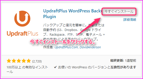 WordPressプラグインのUpdraftPlusの導入方法の説明画像2