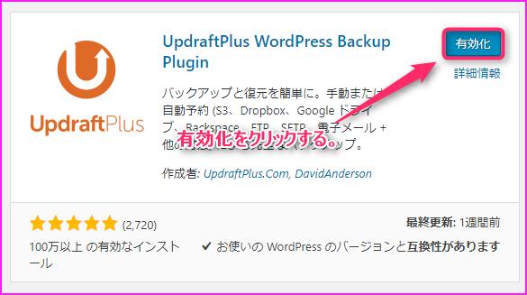 WordPressプラグインのUpdraftPlusの導入方法の説明画像3