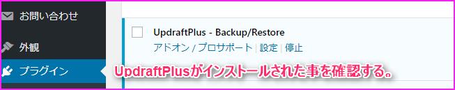 WordPressプラグインのUpdraftPlusの導入方法の説明画像4
