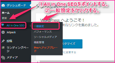 All in One SEO Packで自分のアクセスを除外する方法1