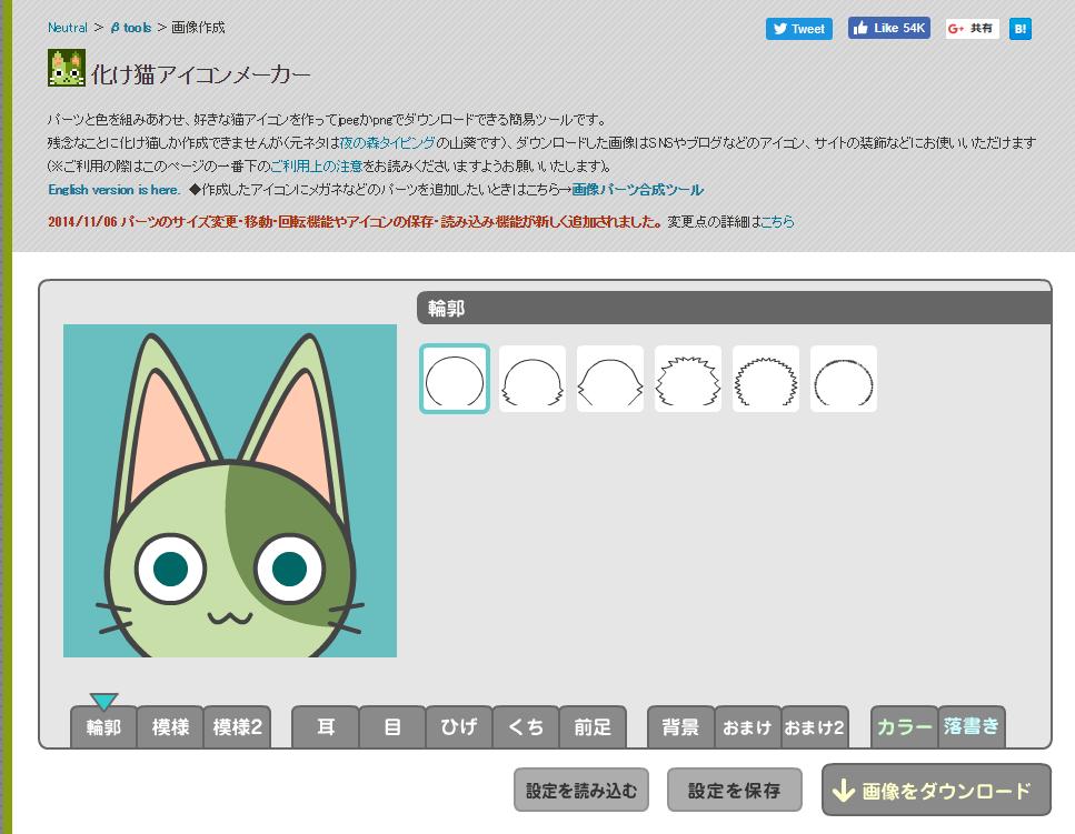化け猫アイコンメーカーのTOPページの画像