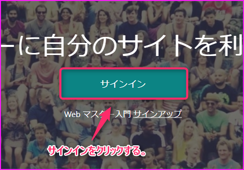 Bing ウェブマスターツールの登録方法の説明画像1