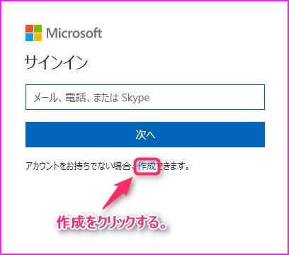 Bing ウェブマスターツールの登録方法の説明画像2
