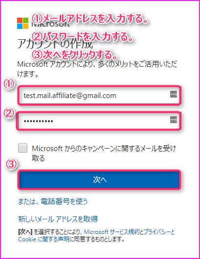 Bing ウェブマスターツールの登録方法の説明画像3