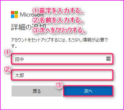 Bing ウェブマスターツールの登録方法の説明画像4