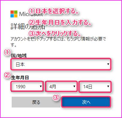 Bing ウェブマスターツールの登録方法の説明画像5
