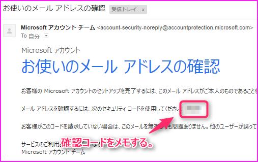 Bing ウェブマスターツールの登録方法の説明画像6