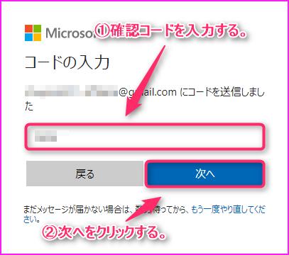 Bing ウェブマスターツールの登録方法の説明画像7