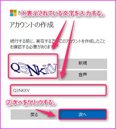Bing ウェブマスターツールの登録方法の説明画像8