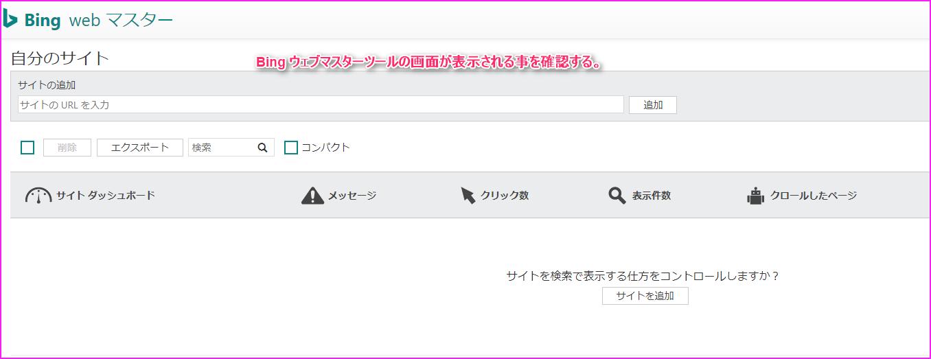 Bing ウェブマスターツールの登録方法の説明画像9