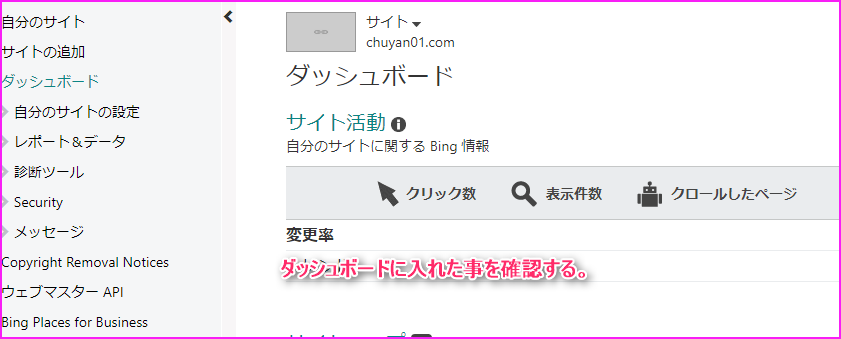 Bing ウェブマスターツールに自分のブログを設定する方法の説明画像12