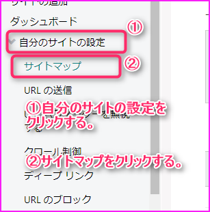 Bing ウェブマスターツールに自分のブログを設定する方法の説明画像13