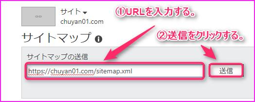 Bing ウェブマスターツールに自分のブログを設定する方法の説明画像14