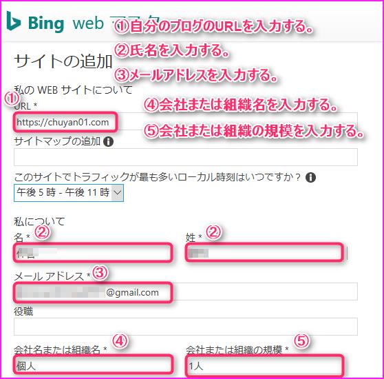 Bing ウェブマスターツールに自分のブログを設定する方法の説明画像2