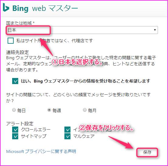 Bing ウェブマスターツールに自分のブログを設定する方法の説明画像3