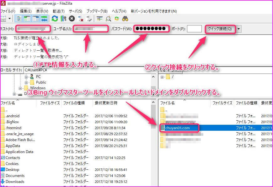 Bing ウェブマスターツールに自分のブログを設定する方法の説明画像6