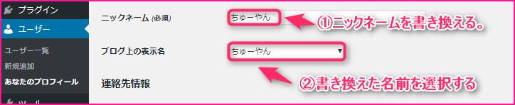 ブログ記事の投稿者を表示させる(設定する)方法の説明画像2