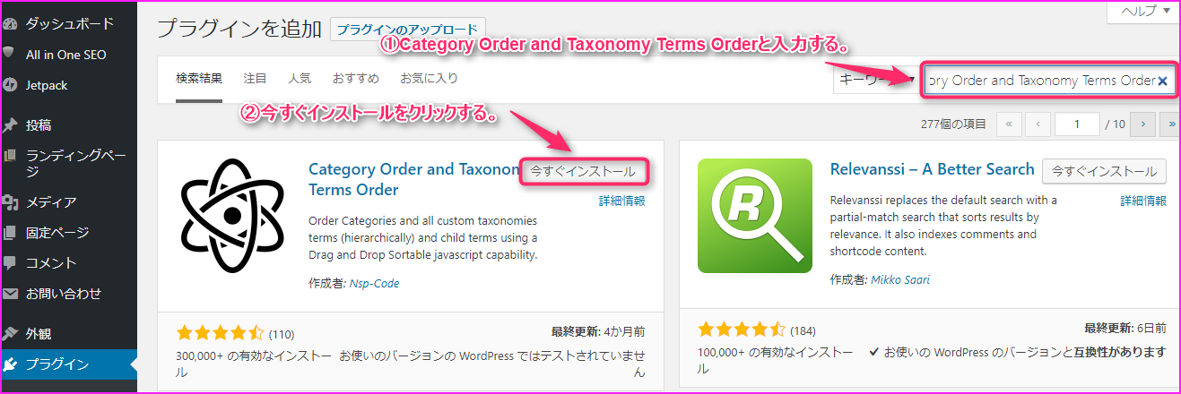 Category Order and Taxonomy Terms Orderの設定方法の説明画像2