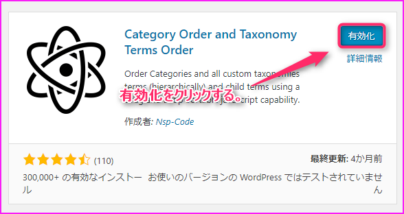 Category Order and Taxonomy Terms Orderの設定方法の説明画像3