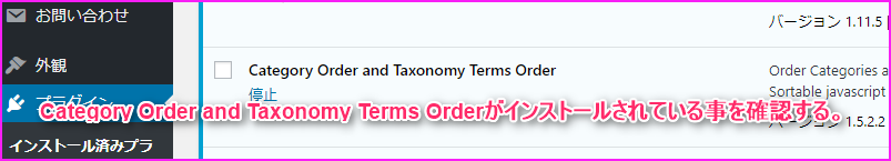Category Order and Taxonomy Terms Orderの設定方法の説明画像4